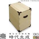 [国産無垢]懐古日本桐米櫃10kg用