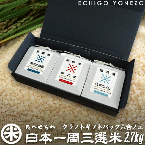 日本全国名米シリーズ 日本一周三選米 2.7kg (900g×3) クラフトギフトパック 新之助(新潟) 晴天の霹靂(青森) 元気つくし(福岡) niigata/aomori/fukuoka/rice/gift