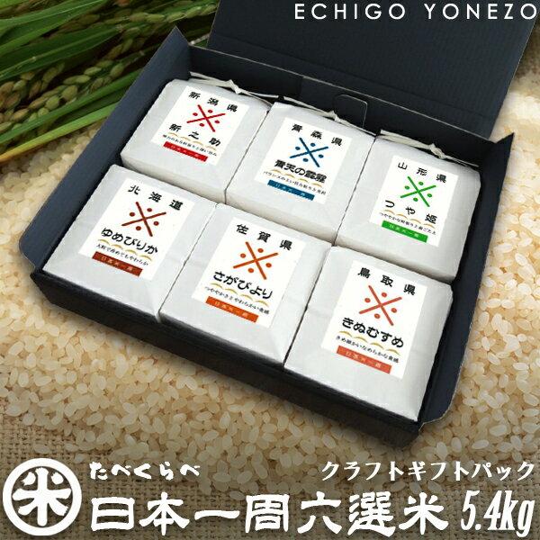 日本全国名米シリーズ 日本一周六選米 5.4kg (900g×6) クラフトギフトパック 新之助 晴天の霹靂 つや姫 ゆめぴりか さがびより きぬむす japan/rice/gift