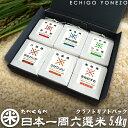[日本全国名米シリーズ] 日本一周六選米 5.4kg (900g×6) クラフトギフトパック 新之助 晴天の霹靂 つや姫 ゆめぴりか さがびより きぬむすめ japan/rice/gift