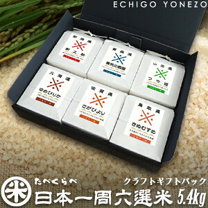 [日本全国名米シリーズ] 日本一周六選米 5.4kg (900g×6) クラフトギフトパック 新之助 晴天の霹靂 つや姫 ゆめぴりか さがびより きぬむすめ japan rice gift