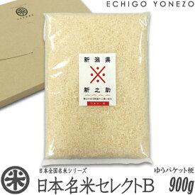 [日本全国名米シリーズ] 日本名米セレクトB ゆうパケット米 900 g (6合)お手頃少量パックゆうパケット便 送料無料 niigata japan rice maide in japan fast express packet
