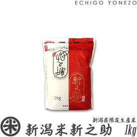 [新潟限定] 新潟米 新之助 白米 1kg (1kg×1袋) 限定/下越米/しんのすけgift/kome/niigata/shinnosuke