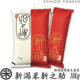 【新米予約】[新米03] 新潟米 新之助 白米 10kg (5kg×2袋) 限定 下越米 しんのすけ 送料無料gift kome niigata shinnosuke