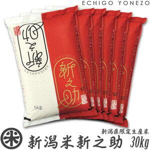 [新潟米01 新潟限定] 新潟米 新之助 白米 30kg (5kg×6袋) 限定 下越米 しんのすけ 送料無料gift kome niigata shinnosuke