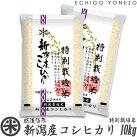 [特別栽培米]新潟産コシヒカリ10kg