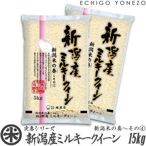 [新潟米 越後蒲原 あす楽] 新潟産ミルキークイーン 新潟米み 15kg (5kg×3袋) 米蔵推奨米 みるきーくいーん 米 送料無料 こめ コメ 贈答 内祝 御祝 御中元 御歳暮 gift kome niigata milky queen rice japonica