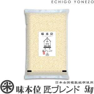 [匠ブレント] 味本位 匠ブレンド 5kg (5kg×1袋) 日本全国複数銘柄使用 エコ包装 複数年産米 業務用米 新之助 こしひかり他 送料無料japan rice special mix blend