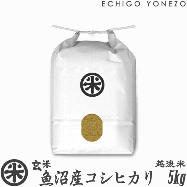[新米30][あす楽][玄米] 魚沼産コシヒカリ 玄米 新潟大銘米 5kg (5kg×1袋) [厳選新潟米] 魚沼/[こしひかり/送料無料/贈答/内祝/御祝/御中元/御歳暮 gift/kome/grain/brown rice/uonuma/koshihikari
