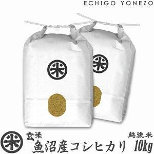 [新米01][玄米] 魚沼産コシヒカリ 玄米 新潟大銘米 玄米 10kg (5kg×2袋) [厳選新潟米] 魚沼/こしひかり/送料無料/贈答/内祝/御祝/御中元/御歳暮 gift/kome/grain/brown rice/uonuma/koshihikari