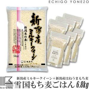 [新潟 もち麦ごはんセット] 雪国もち麦 + 新潟産ミルキークイーン 6.8kg (1.8kg+5kg) 新潟秋葉産はねうまもち麦100% 約60食分 barley/mochimugi/niigata/akiha/made in japan