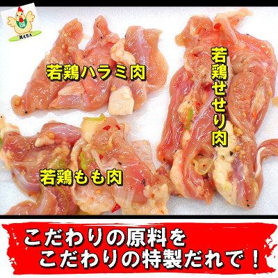 若鶏せせり肉・ハラミ肉・もも肉入り!こだわり約肉