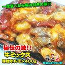 専門店秘伝の味!牛ミックス味噌ホルモン400g
