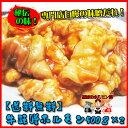 【送料無料】貴重な極少品!秘伝の味噌味!牛直腸ホルモン500g×2