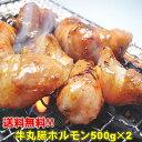 【送料無料】でか盛り☆牛丸腸ホルモン500g×2袋 焼肉・モツ鍋にどうぞ!【B級グルメ】【バーベキュー】【焼肉】【肉…