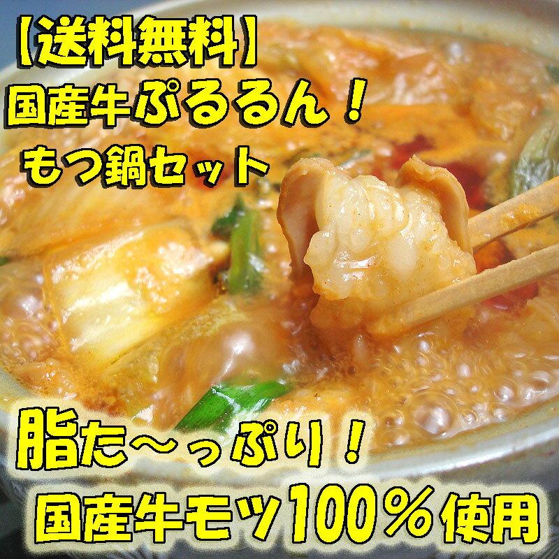 【送料無料】国産牛ぷるるんもつ鍋セット(みそ味)4〜5人前