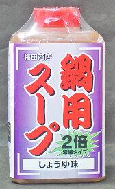 【自家製】もつ鍋スープ(しょうゆ味)400g濃縮タイプ【B級グルメ】