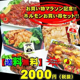 【送料無料】マラソン記念!ホルモンお買い得セット!焼肉BBQ応援企画!4月9日(木)20時〜4月16日(木)01時59分