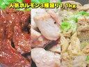 【訳あり】今だけのホルモン3種盛りセット【B級グルメ】【バーベキュー】【焼肉】【肉の日】【父の日】【お中元】【お…