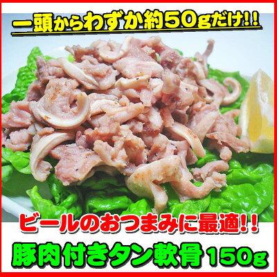 コリッ!コリッ!肉つきタン軟骨(塩コショー)