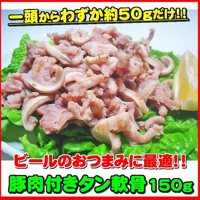 国産豚の肉付きのど軟骨(塩コショー) 150g【B級グルメ】 【バーベキュー】【焼肉】【肉の日】【父の日】【お中元】【お歳暮】