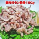 国産豚の肉付きのど軟骨(塩コショー) 150gお買い物マラソン