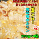 【送料無料】訳あり!専門店秘伝の味!こだわりの国産豚味噌ホルモン250g×4袋