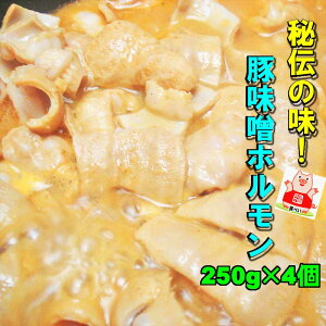 【送料無料】専門店秘伝の味!こだわりの国産豚味噌ホルモン250g×4袋