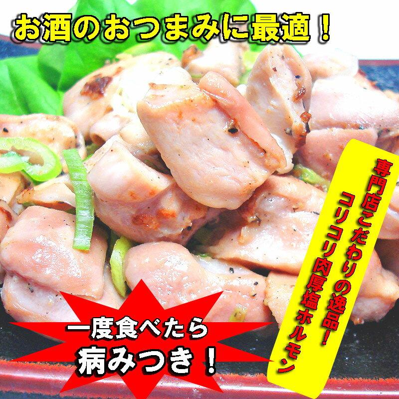 肉厚!コリコリ塩ホルモン200g×2専門店こだわりの逸品!焼肉 バーベキュー BBQ