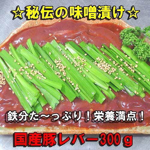 国産みそ漬け豚レバー 300g【B級グルメ】 【バーベキュー】【焼肉】【肉の日】【父の日】【お中元】【お歳暮】【RCP】