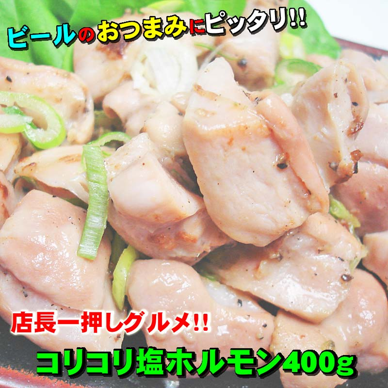 コリコリ塩ホルモン 400g【B級グルメ】