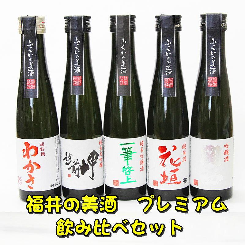 福井の美酒(プレミアム)5本入り ミニボトル飲み比べセット!