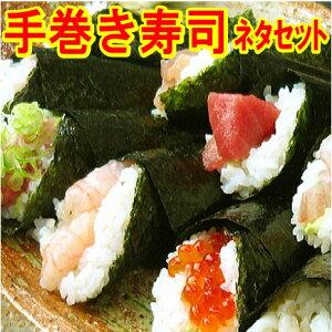 魚屋さんの本格手巻き寿司ネタセット 敬老の日 手巻き寿司 セット 二代目魚春