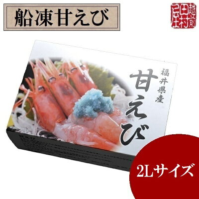 商品船凍甘えび-4