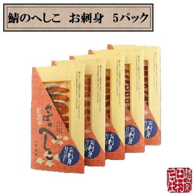 商品へしこスライス5P-4