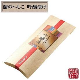 福井蔵元酒粕使用 さばのへしこ吟醸漬け 越前田村屋
