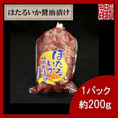 商品ほたるいかの醤油漬け-2