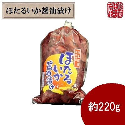 商品ほたるいかの醤油漬け-3