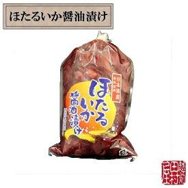 【冷蔵便】ほたるいかの醤油漬け 越前田村屋