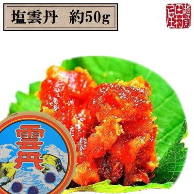 商品塩雲丹(50)-3