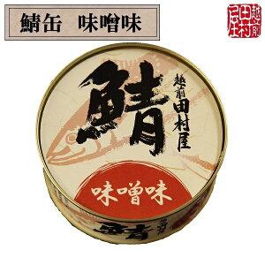 鯖の缶詰め 味噌味 越前田村屋