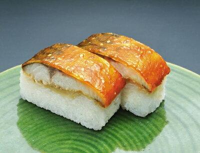 焼き味噌鯖寿司-3