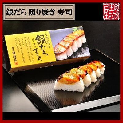 商品銀だら寿司-3