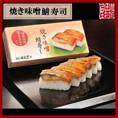 商品焼き味噌鯖寿司