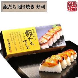 越前田村屋 銀だら照り焼き寿司