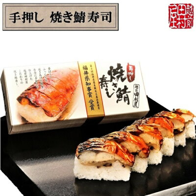 商品焼き鯖寿司-2