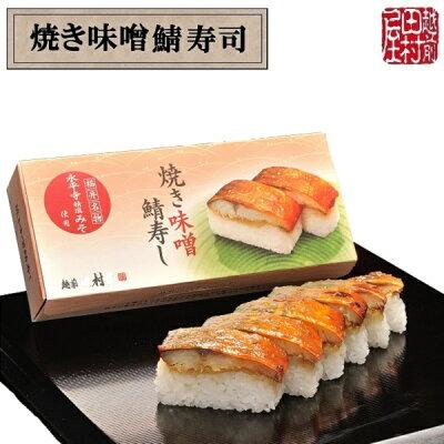 商品焼き味噌鯖寿司-2