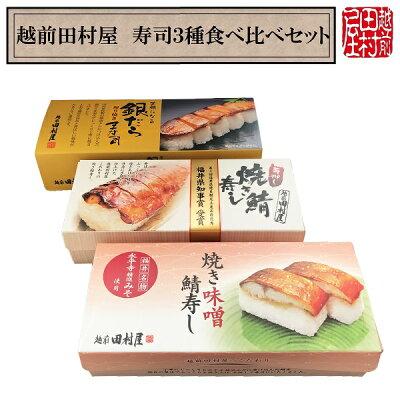 【送料無料】越前田村屋寿司3点セット【手押し焼きサバ寿司銀だら照り焼き寿司炙りのどぐろ寿司】
