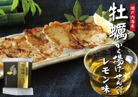 『牡蠣から揚げせんべい レモン味』【数量限定】【海鮮せんべい】【海鮮煎餅】【福井】【手土産】