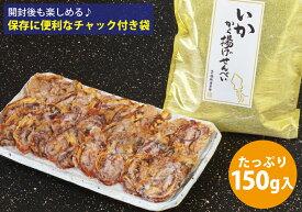 【得用いかから揚げせんべい】おつまみ いかせんべい からあげ煎餅 越前海鮮倶楽部